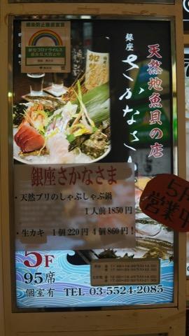 日本酒バー 銀座 銀座さかなさま