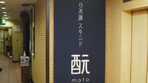 日本酒バー 新宿 日本酒スタンド 酛