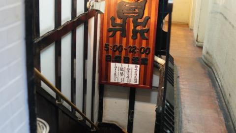 日本酒バー 新宿 鼎