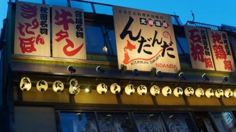 日本酒バー 新宿 北国酒場 んだんだ