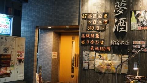 日本酒バー 新宿 夢酒新宿本店