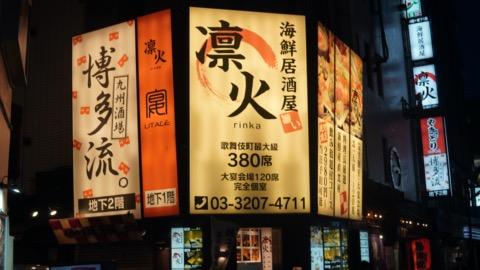 日本酒バー 新宿 海鮮居酒屋 凛火