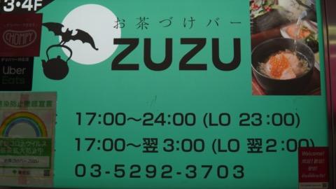 日本酒バー 新宿 お茶づけバー ZUZU