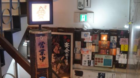 日本酒バー 新宿 なきざかな