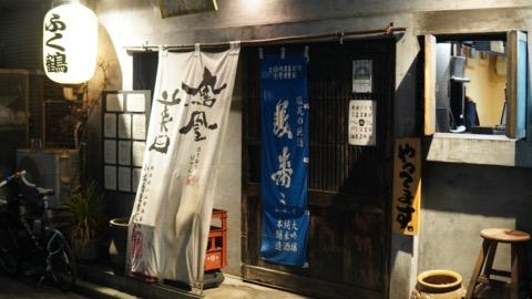 日本酒バー 新宿 ふく鶴