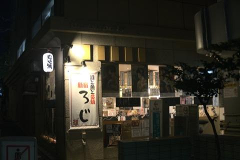 日本酒バー 新宿 酒と魚と炙焼 新宿ろじ