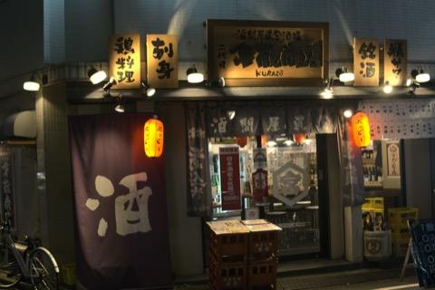 日本酒バー 新宿 倉蔵商店