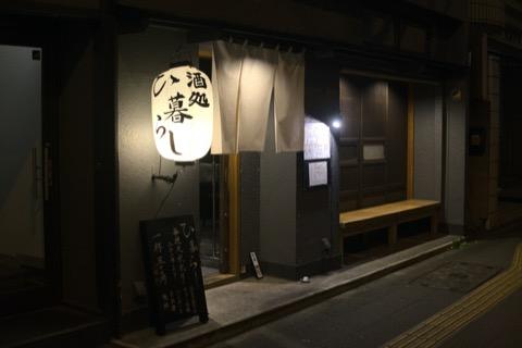 日本酒バー 池袋 ひ暮らし