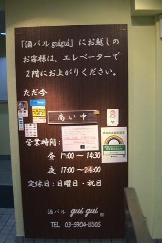 日本酒バー 池袋 酒バル guigui