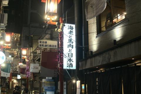 日本酒バー 池袋 えびと馬肉と日本酒の居酒屋