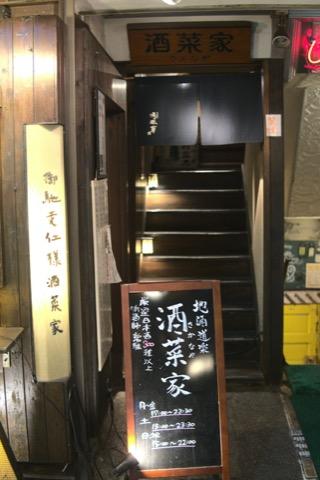 日本酒バー 池袋 酒菜家