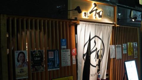 日本酒バー 池袋 寿し和