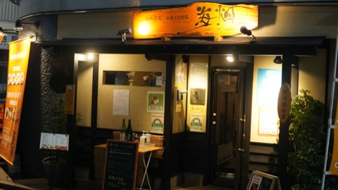 日本酒バー 池袋 海畑