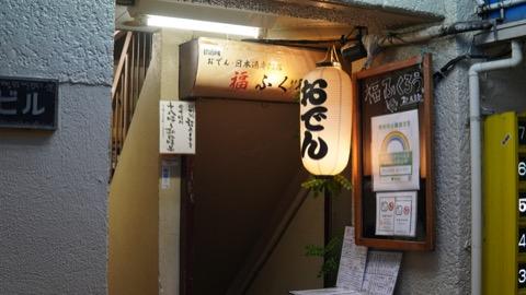 日本酒バー 池袋 福ふくろう。