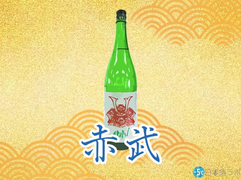新しい時代に受け継がれる日本酒を目指して。「赤武」を解説!