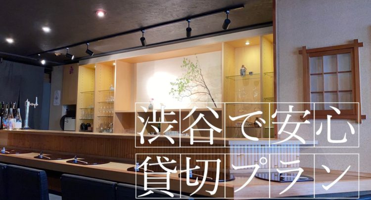渋谷の日本酒ダイニングsakebaの貸切利用プランスタート。