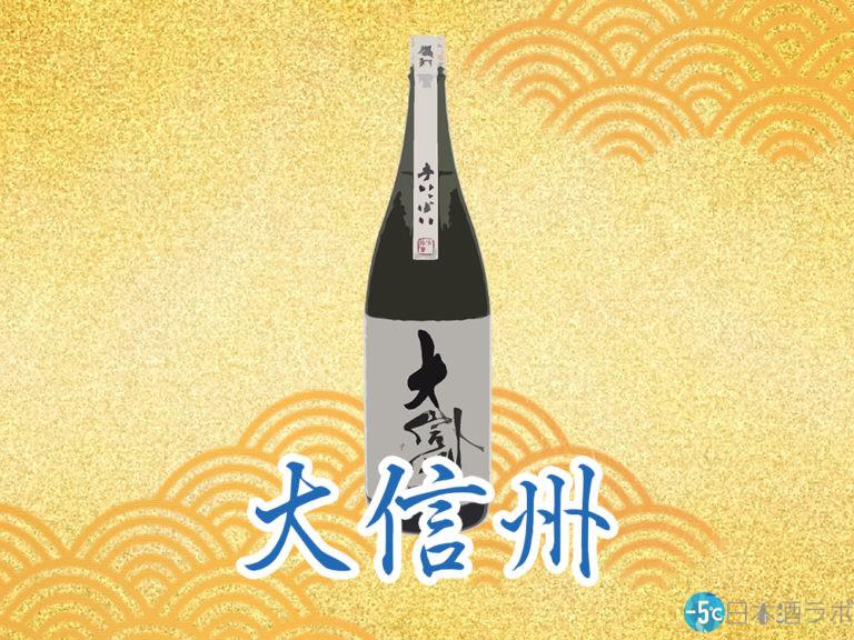 天恵の美酒。「大信州」を解説!