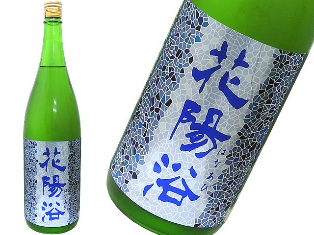 花浴陽 純米吟醸 八反錦 瓶囲無濾過生