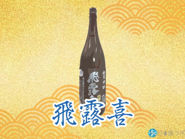 飲む人の喜びの露がほとばしるお酒。「飛露喜」を解説!