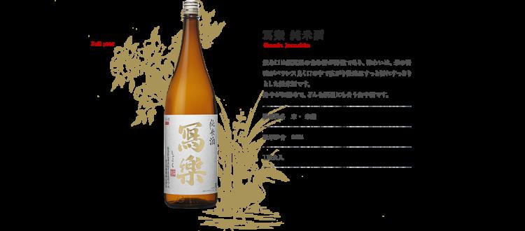 寫楽 純米酒