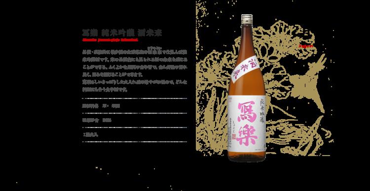 寫楽 純米吟醸 酒未来