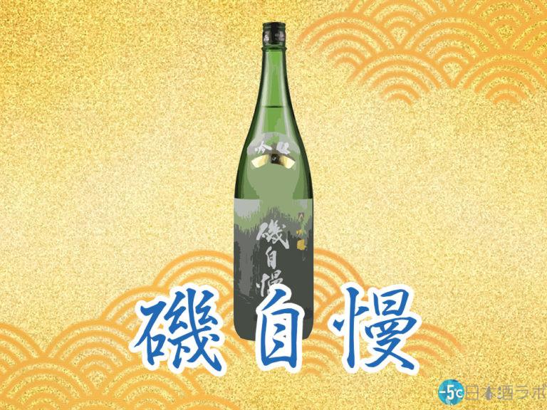 静岡を代表する日本酒、磯自慢を解説!