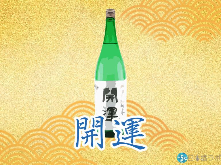 静岡酵母と能登の醸し人が奏でる祝酒「開運」を解説!
