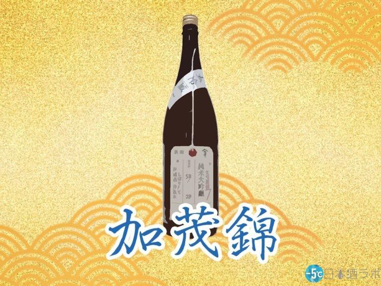 新潟県の地酒として人気上昇中。「加茂錦」を解説!