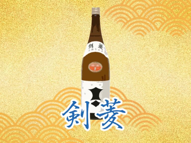 """酒造りのポリシーは、""""肩書き""""よりも""""味""""。「剣菱」を解説!"""