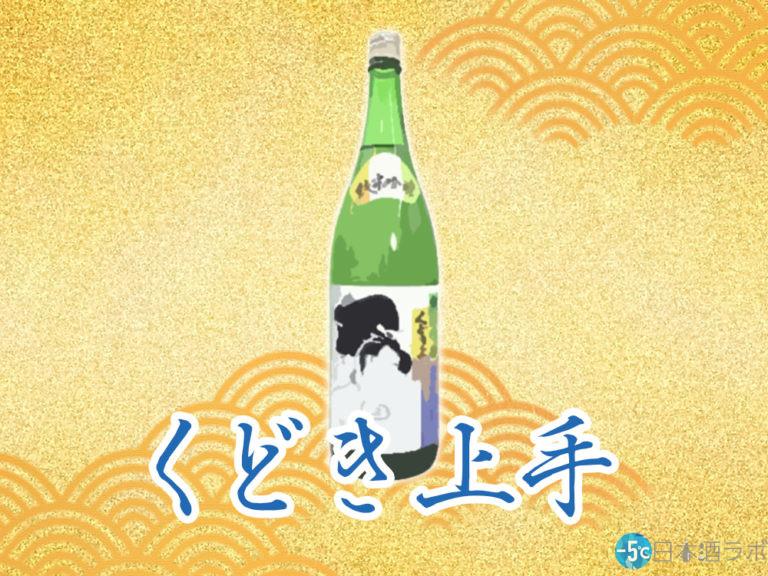 日本酒に特化した酒造で造られたこだわりのお酒。「くどき上手」を解説!