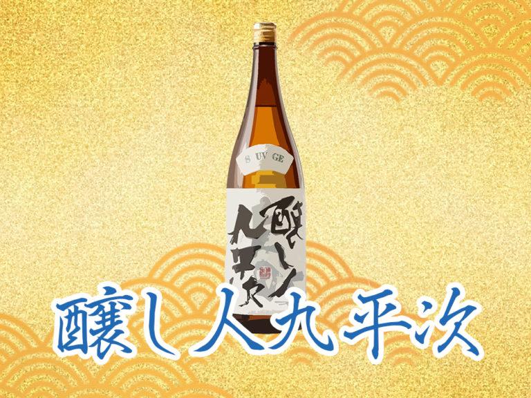 日本酒界の革命家、「醸し人九平次」を解説!