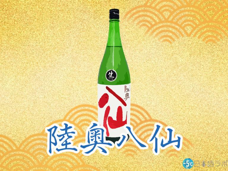 全てを青森にこだわって造る地酒。「陸奥八仙」を解説!