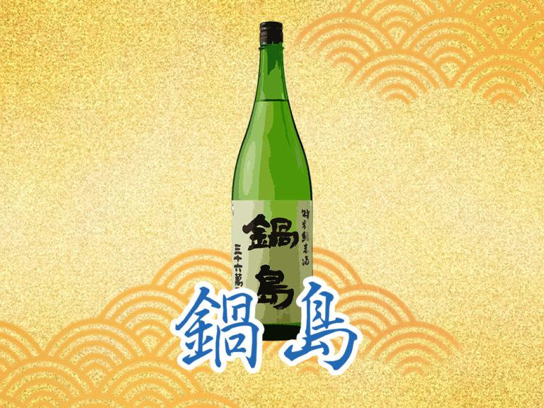 佐賀から世界に評価をされる酒へ。「鍋島」を解説!