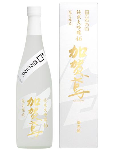 加賀鳶 純米大吟醸46 百万石乃白