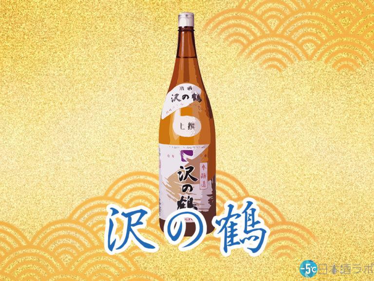 米を生かし、米を吟味し、米にこだわる。「沢の鶴」を解説!