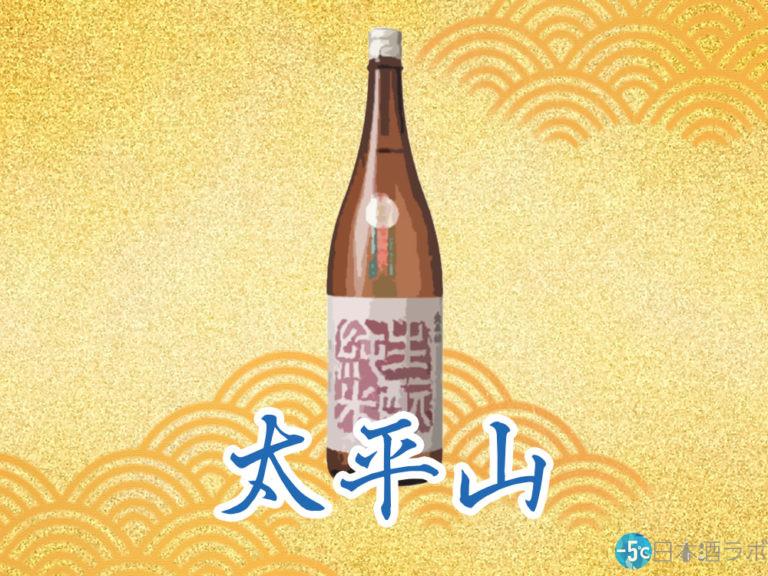 秋田が誇る醸造のプロフェッショナル。「太平山」を解説!