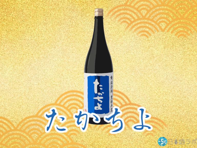 「果実」を想定して造られている日本酒。「たかちよ」を解説!