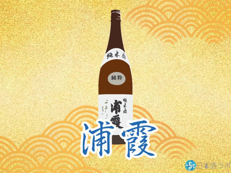 長い歴史と磨かれ続ける確かな技術。宮城の銘酒「浦霞」を解説!