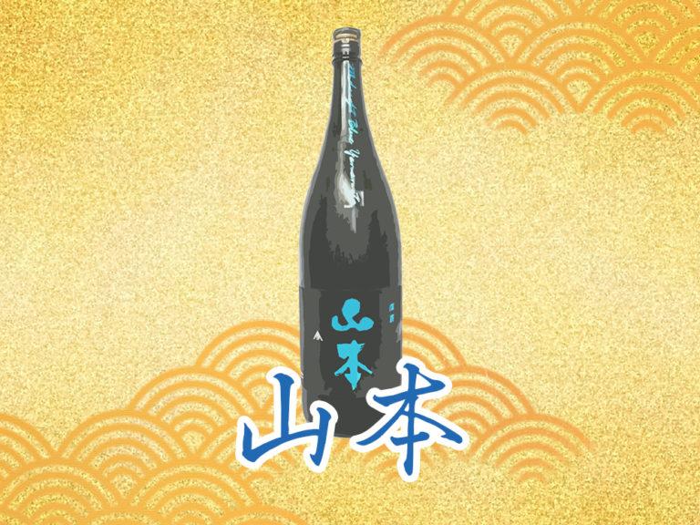 世界遺産・白神山地で醸される銘酒「山本」を解説!
