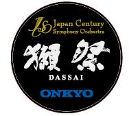 日本センチュリー交響楽団×「獺祭」×オンキヨー 共同制作プロジェクト進行中