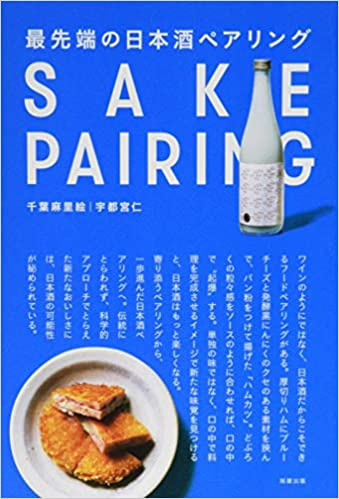 11月30日(月)千葉麻里絵氏(GEM by moto)に学ぶ「プロ向け日本酒ペアリング+番外編」 Sakeアンバサダーセミナー File.001
