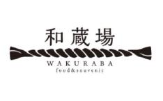 羽田空港内オープンの地域創生カフェ「和蔵場」と「日本酒PR」支援プログラムが連携取組を開始