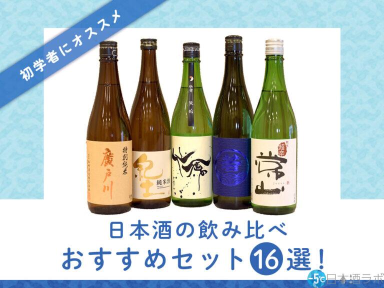 日本酒初心者は飲み比べセットがベスト!その理由とおすすめセット16選を紹介