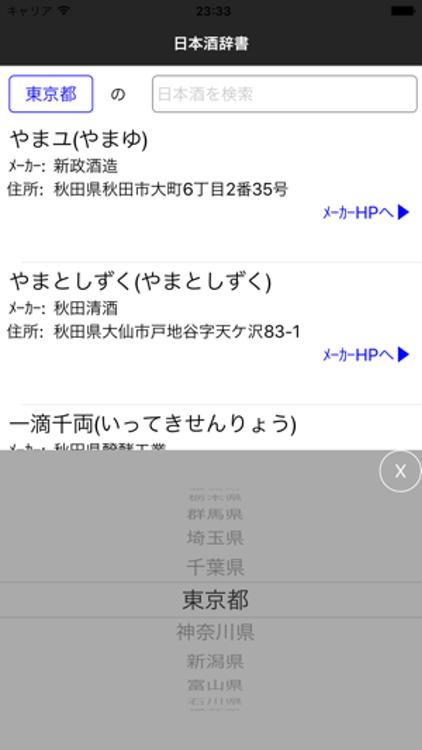 日本全国の日本酒を検索できる辞書機能に特化した日本酒アプリです。銘柄の名前方や蔵元の名前を調べたい時に便利。日本酒の蔵元や銘柄の名前は読み方が難しいものも多いですが、こちらはすべてひらがなが併記されているところが親切です。 また、銘柄ごとに蔵元の公式サイトへのリンクも表示されます。メーカーのサイトから、同じ蔵で作られている別の日本酒なども確認することができ便利ですよ。