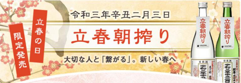 杜氏さん泣かせとも言われている「立春朝搾り」を解説!