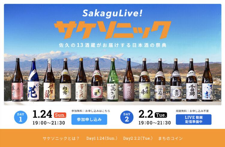 長野県の13酒蔵が届ける日本酒の祭典「サケソニック」!1月24日、2月2日にオンライン開催