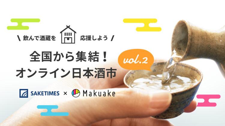 "「Makuake」と「SAKETIMES」が共同で""オンライン日本酒市""第二弾を開催!"