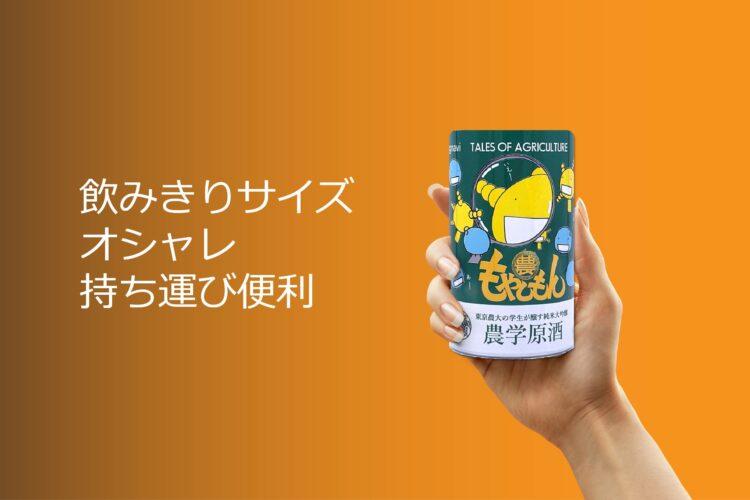 「もやしもん×農学原酒」コラボ!東京農大の学生が醸す純米大吟醸を限定缶で届けたい!CAMPFIREで先行販売!©石川雅之/講談社