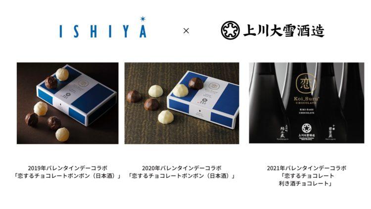 北海道・上川大雪酒造×ISHIYA バレンタインコラボ商品を限定販売