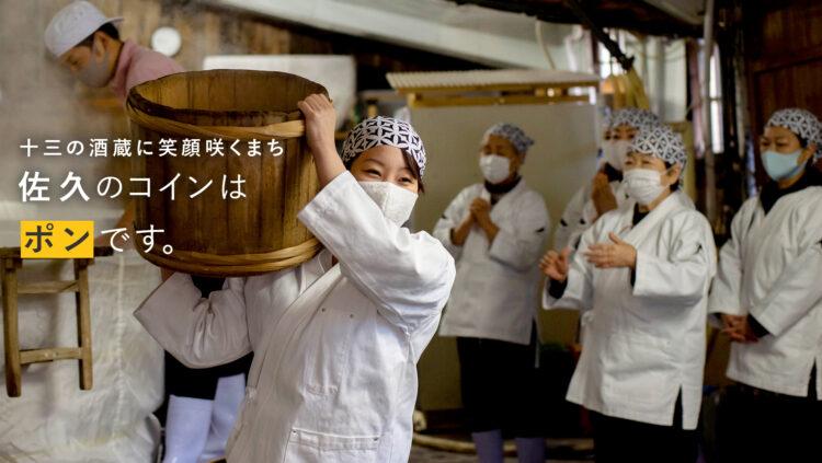 【初開催】長野県佐久エリアの13酒蔵がお届けする日本酒の祭典「サケソニック」、1月24日、2月2日にオンライン開催